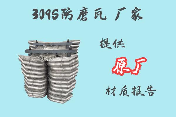 309S防磨瓦厂家-提供原厂材质报告[大资本]