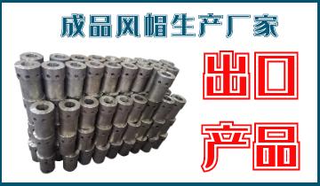 成品风帽生产厂家-出口产品[大资本]