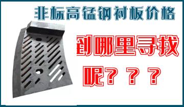 非标高锰钢衬板价格-到哪里找呢?