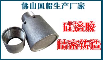 佛山风帽生产厂家-硅溶胶精密铸造[江河]
