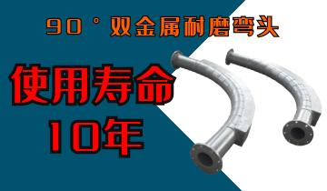 90°双金属耐磨弯头-使用寿命长达10年[江河]