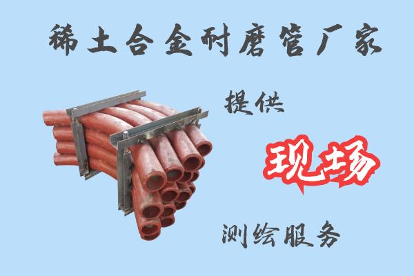 稀土合金耐磨管厂家-提供现场测绘服务[江河]