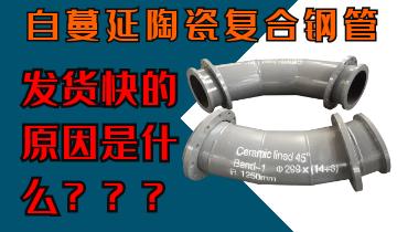自蔓延陶瓷复合钢管发货快的原因是什么呢?