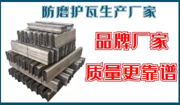 防磨护瓦生产厂家-品牌厂家质量更靠谱[江河]