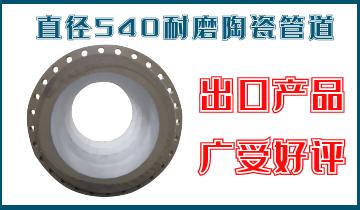 直径540耐磨陶瓷管道-出口产品广受好评[江河]