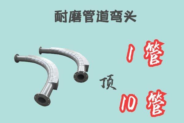 耐磨管道弯头-1管顶10管[江河]