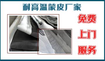 耐高温蒙皮厂家-免费上门服务[江河]