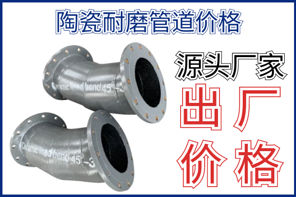 陶瓷耐磨管道价格-找源头厂家直接出厂价[江河]