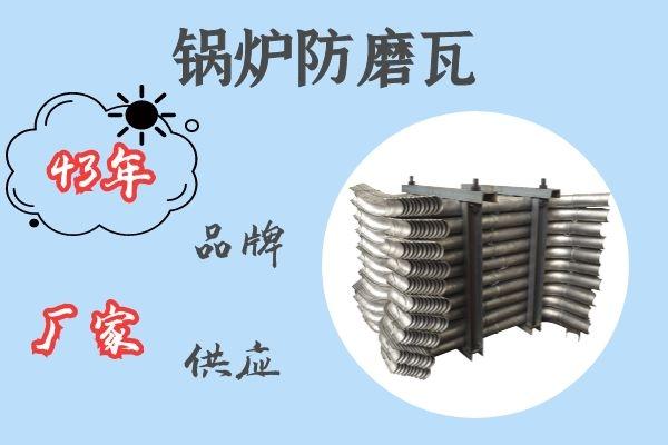 锅炉防磨瓦-43年品牌厂家直销[江河]