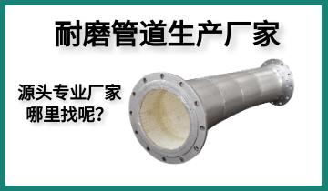 耐磨管道生产厂家-源头专业厂家哪里找呢?[江河]
