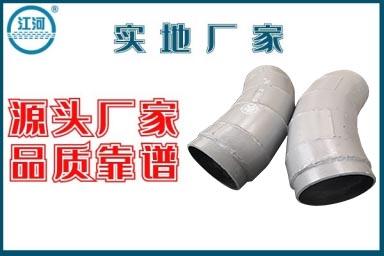 耐磨弯头生产厂家-质优厂家售后无忧[江河]