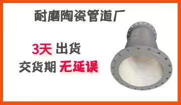 耐磨陶瓷管道厂-你还在为交货期而烦恼吗?[江河]