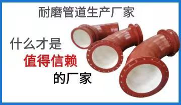 耐磨管道生产厂家-值得信赖的厂家[江河]