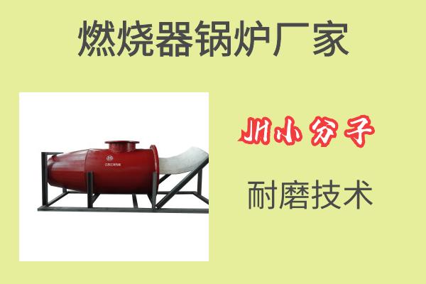 燃烧器锅炉厂家-JH小分子耐磨技术[江河]