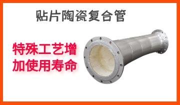 贴片陶瓷复合管-特殊工艺增加使用寿命[江河]