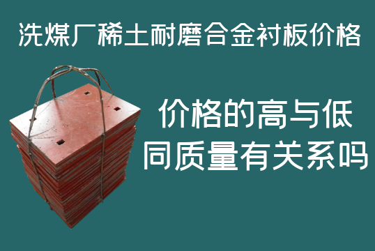 洗煤厂稀土耐磨合金衬板价格-高与低有什么区别吗?