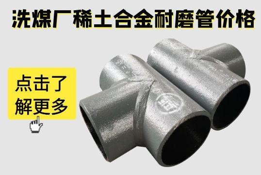 洗煤厂稀土合金耐磨管价格-这个价格是你想要的吗[江河]