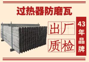 过热器防磨瓦-出厂质检更安心[江河]