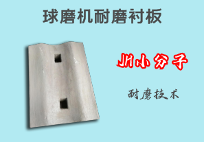 球磨机耐磨衬板-JH小分子耐磨技术[江河]