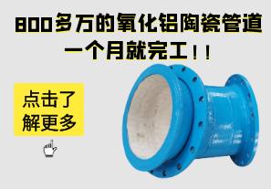 800多万的氧化铝陶瓷管道一个月就完工[江河]