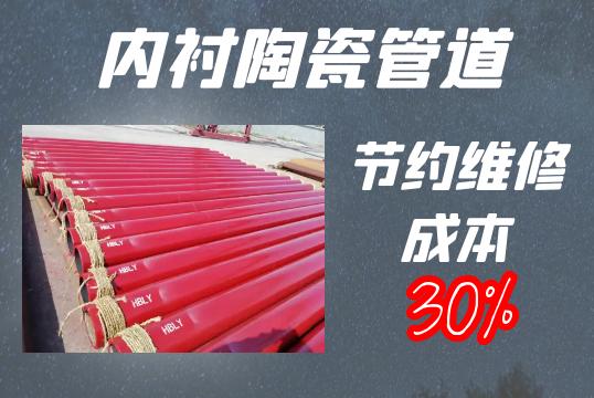 内衬陶瓷管道-节约维修成本30%[江河]