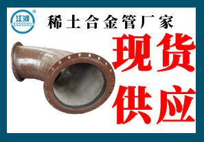 稀土合金管厂家-现货供应[江河]