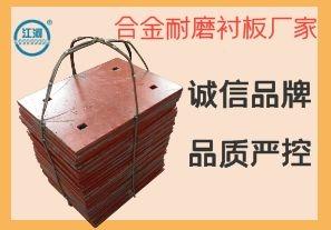 合金耐磨衬板厂家-诚信品牌严控品质[江河]
