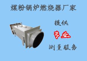 煤粉锅炉燃烧器厂家-提供专业测量服务[江河]