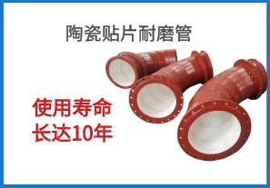 陶瓷贴片耐磨管-使用寿命长达10年[江河]