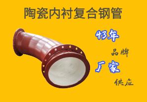 陶瓷内衬复合钢管—43年品牌厂家供应[江河]
