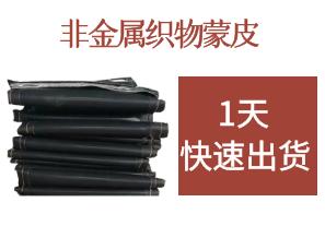 非金属织物蒙皮-源头厂家发货速度就是快[江河]