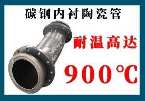 碳钢内衬陶瓷管-耐温高达900℃[江河]