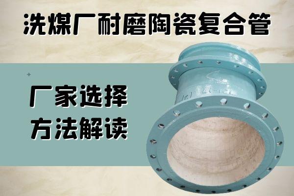 洗煤厂耐磨陶瓷复合管-厂家选择方法解读[江河]