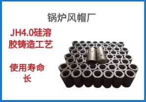 锅炉风帽厂-JH4.0硅溶胶铸造工艺使用寿命长[江河]