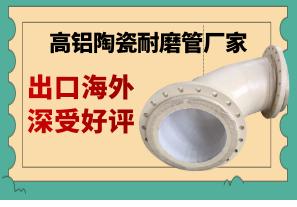 高铝陶瓷耐磨管-出口海外深受好评[江河]