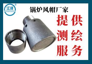 锅炉风帽厂家-提供测绘服务[江河]