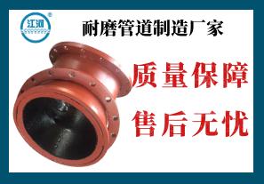 耐磨管道制造厂家-质量保障,售后无忧[江河]