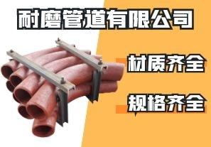 耐磨管道有限公司-是不是什么材质都有呢?