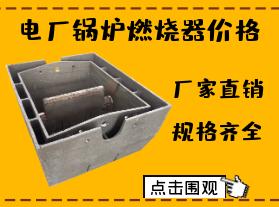 电厂锅炉燃烧器价格-限电对燃烧器价格有影响吗?