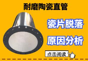 你知道耐磨陶瓷直管贴片容易脱落的原因吗?