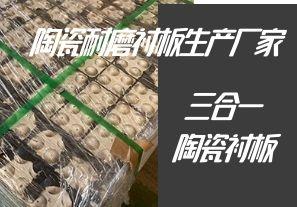 陶瓷耐磨衬板生产厂家-专业生产三合一陶瓷衬板[大资本]