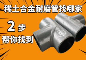 稀土合金耐磨管找哪家-2步帮你找到