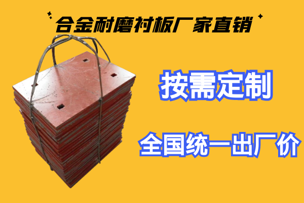 合金耐磨衬板厂家直销-出厂价美丽价[江河]
