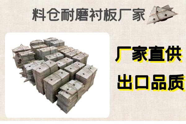 料仓耐磨衬板厂家-43年出口品质[江河]