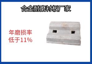 合金耐磨衬板厂家-年磨损率低于11%[江河]