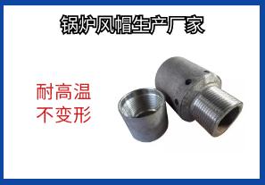 锅炉风帽生产厂家-耐高温不变形[江河]
