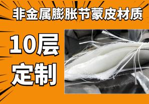 非金属膨胀节蒙皮材质-10层定制[江河]