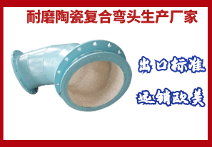 耐磨陶瓷复合弯头生产厂家-出口标准远销欧美[江河]