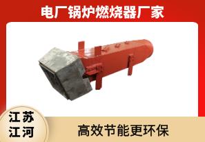 电厂锅炉燃烧器厂家-节能更环保[江河]