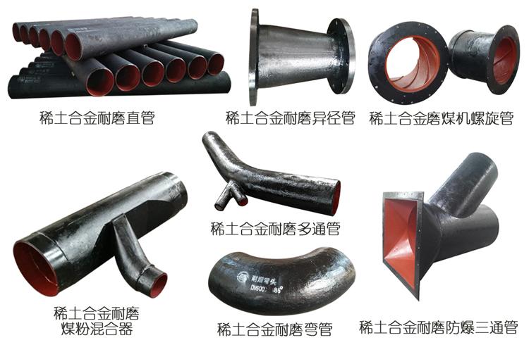 耐磨管道|稀土管|双稀土合金耐磨管|江苏江河40年专注耐磨管道的生产厂家